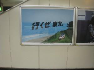 gogo-touhoku-1