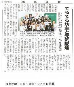 fukushimaminpo-6dec2013