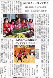 TOHOKU-tulpen op Yumoto Daiichi Basisschool in Iwaki, Fukushima